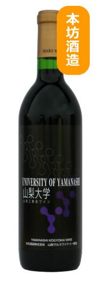 山梨大学ワイン